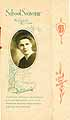 Thumbnail image of Prosperity Hill School 1918 Souvenir cover