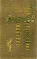 Thumbnail image of Western School of Commerce 1905-06 Catalogue cover