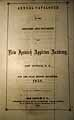 Thumbnail image of Appleton Academy 1858 Catalogue cover