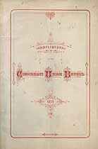Thumbnail image of Cincinnati Union Bethel 1879 Report cover