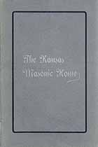 Thumbnail image of Kansas Masonic Home 1901 Report cover